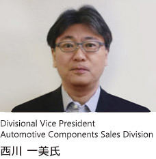 Divisional Vice President, Automotive Components Sales Division, 西川 一美氏